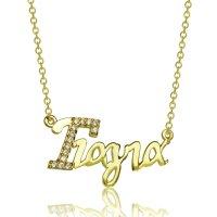 Κολιέ Γιαγιά από χρυσό 14Κ, γραμμένο σε καλλιγραφική γραφή. Το γράμμα Γ είναι διακοσμημένο με λευκά ζιργκόν και η υπόλοιπη λέξη έχει λουστρέ φινίρισμα.