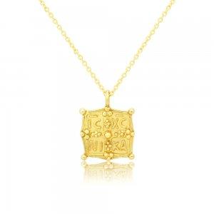 Κωνσταντινάτο κολιέ από ασήμι 925 επιχρυσωμένο, σε τετράγωνο σχήμα, με ανάγλυφο τύπωμα.
